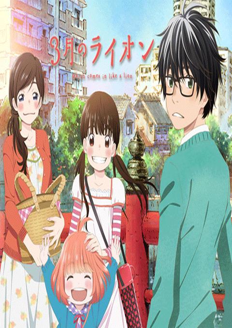3 gatsu no lion 2nd season ตราบวันฟ้าใส (ภาค2) ซับไทย