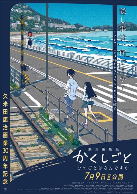Kakushigoto Movie ความลับสุดยอดของคุณพ่อเลี้ยงเดี่ยว เดอะ มูฟวี่ ซับไทย [The Movie]