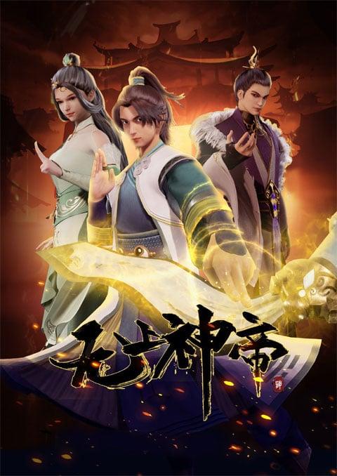 Supreme God Emperor 2nd Season จักรพรรดิเทพสูงสุด (ภาค2) ซับไทย