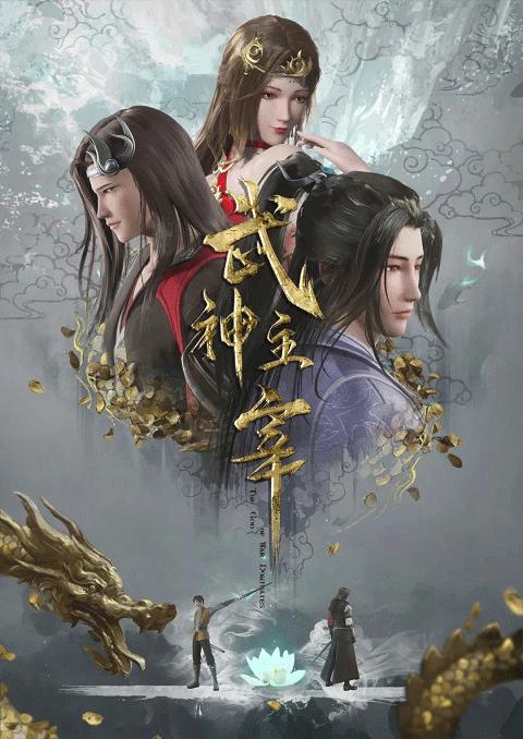 Wu Shen Zhu Zai ปรมาจารย์การต่อสู้